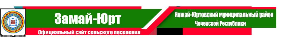 Замай-Юрт | Администрация Ножай-Юртовского района ЧР